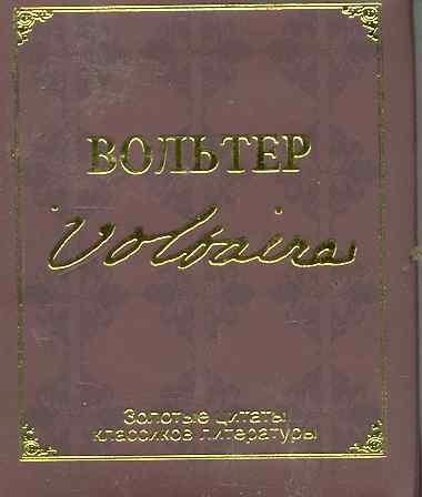 Вольтер Ф.-М. Золотые цитаты классиков литературы Вольтер цена и фото