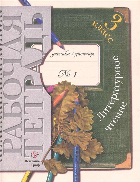 Литературное чтение 3 кл Р т 1