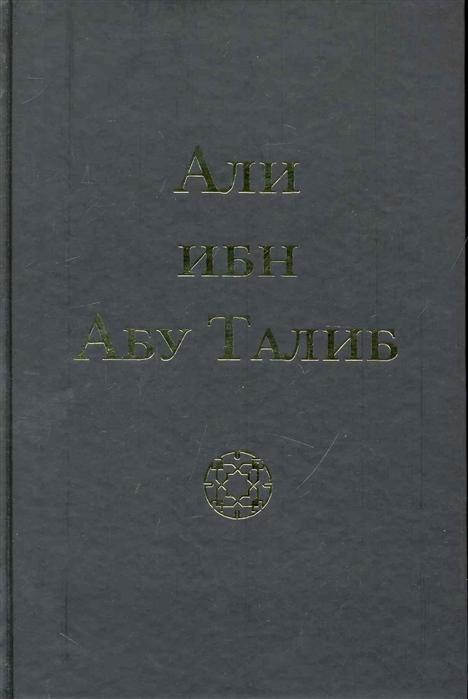 Кеннеди Д. Али ибн Абу Талиб м и болтаев абу али ибн сина великий мыслитель ученый энциклопедист средневекового востока