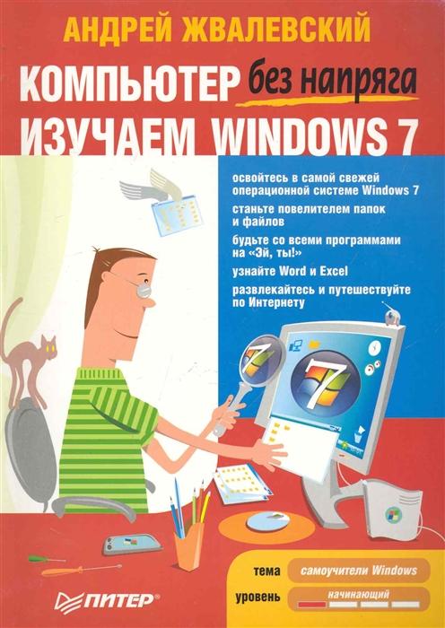 Жвалевский А. Компьютер без напряга Изучаем Windows 7 жвалевский а кондратьев г интернет без напряга isbn 9785498079233
