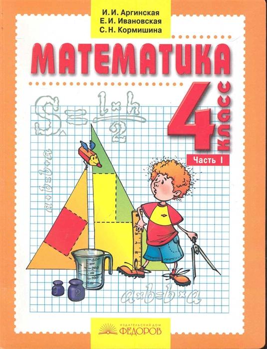 Математика Учеб 4 кл т 1 2тт