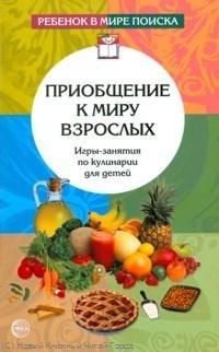 Дыбина О. Приобщение к миру взрослых Игры-занятия по кулинарии для детей