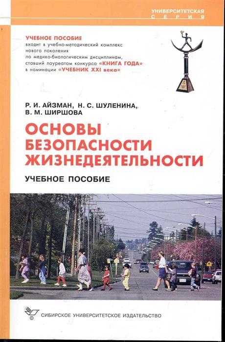 Айзман Р. (ред.) Основы безопасности жизнедеятельности