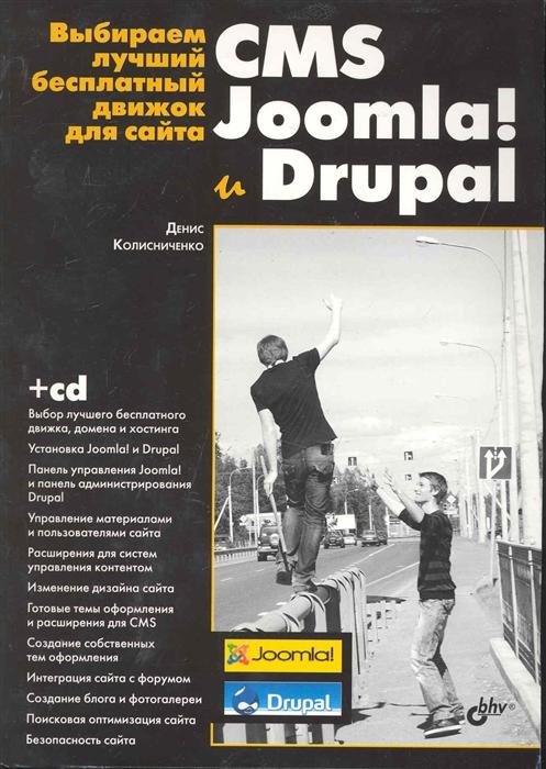 Колисниченко Д. Выбираем лучший бесплатный движок для сайта CMS Joomla и Drupal черных а drupal 7