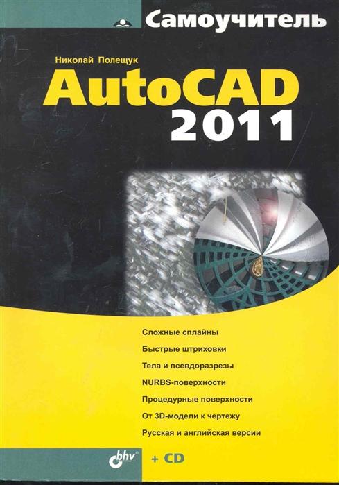 Полещук Н. AutoCAD 2011 николай полещук самоучитель autocad 2014