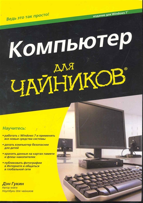 Гукин Д. Компьютер для чайников изд для Windows 7 компьютер