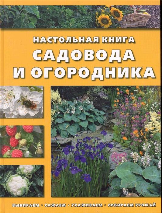Настольная книга садовода и огородника Выбираем сажаем ухаживаем собираем урожай Контэнт копирайт