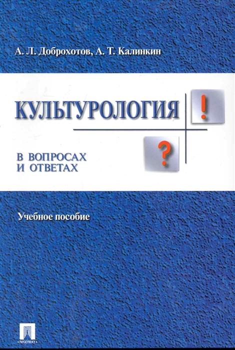 Культрология в вопросах и ответах Учеб пос