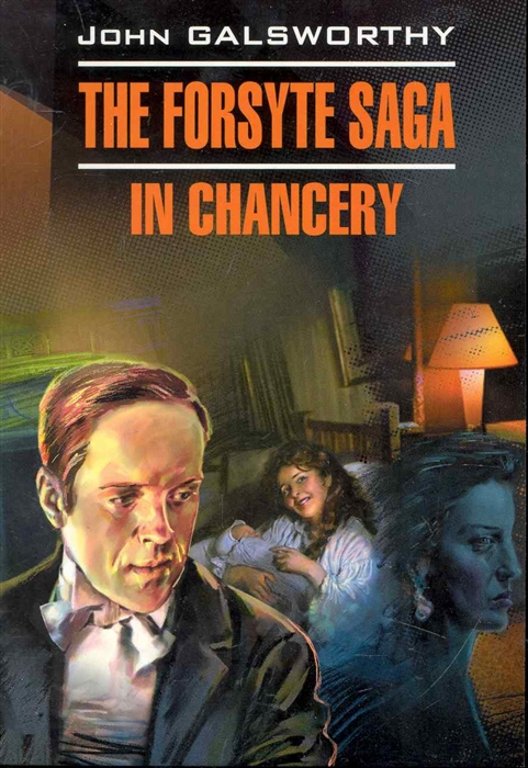 Голсуорси Дж. The Forsyte Saga in Chancery Сага о Форсайтах В петле голсуорси дж сага о форсайтах