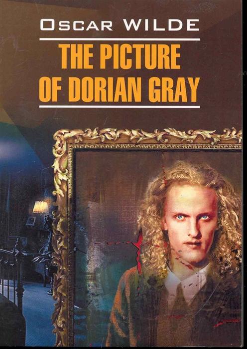 Уайльд О. The Picture of Dorian Gray Портрет Дориана Грея