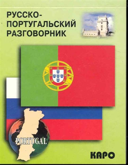 Копыл В. (сост). Русско-португальский разговорник