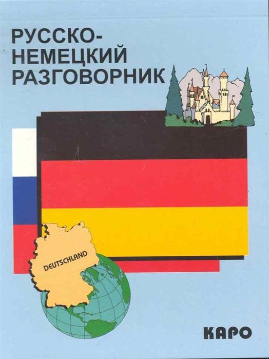 Логачев С. (сост.) Русско-немецкий разговорник