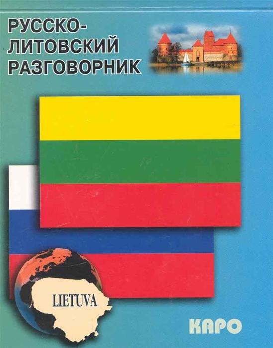 Алексеева Н. (сост). Русско-литовский разговорник