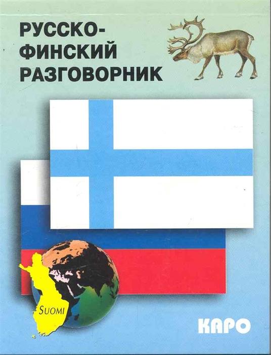 Кочергина В. (сост). Русско-финский разговорник