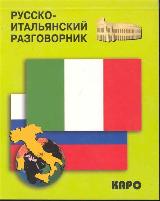 Озерова О. (сост.) Русско-итальянский разговорник