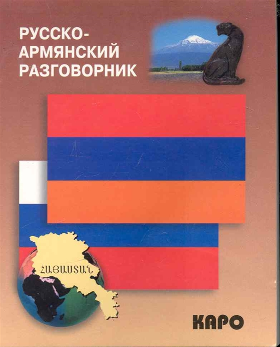 Чарчоглян Н. (сост). Русско-армянский разговорник цена