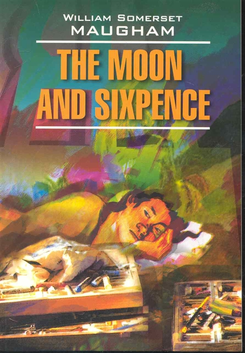 Моэм У. The Moon and Sixpence Луна и грош