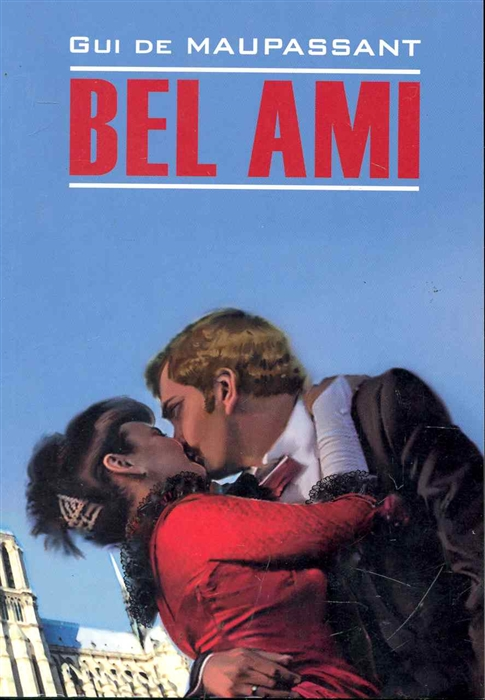 Мопассан Г. Bel Ami Милый друг мопассан ги де милый друг жизнь новеллы