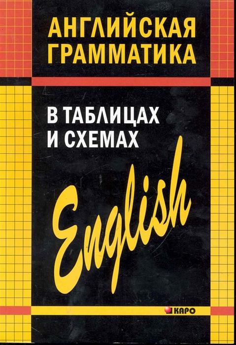 Кузьмин А. Английская грамматика в таблицах и схемах антошкин а грамматика испанского в таблицах и схемах