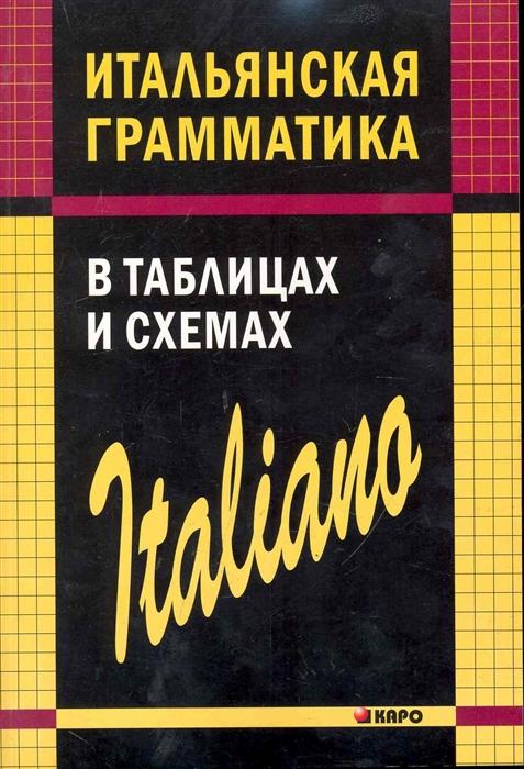 все цены на Галузина С. Итальянская грамматика в таблицах и схемах онлайн