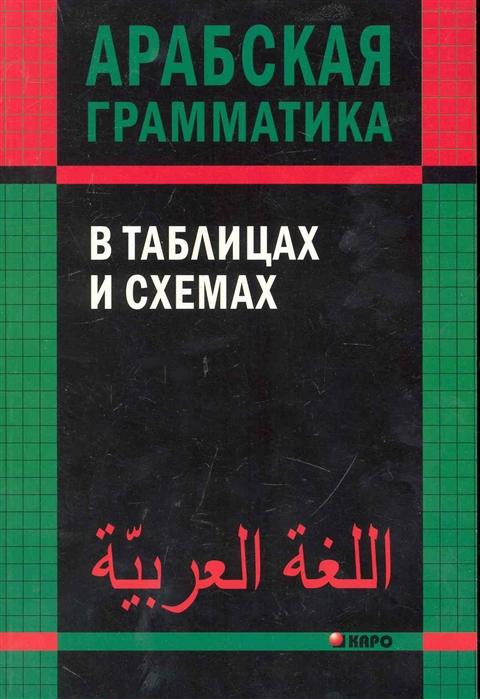 Берникова О. Арабская грамматика в таблицах и схемах