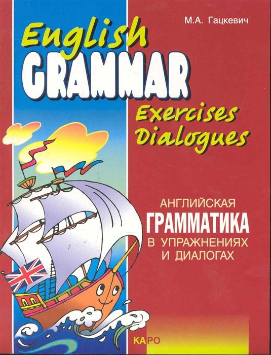 гацкевич грамматика книга 1 ответы