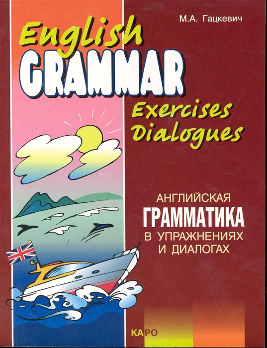 цена на Гацкевич М. Английская грамматика в упражнениях и диалогах Кн 2