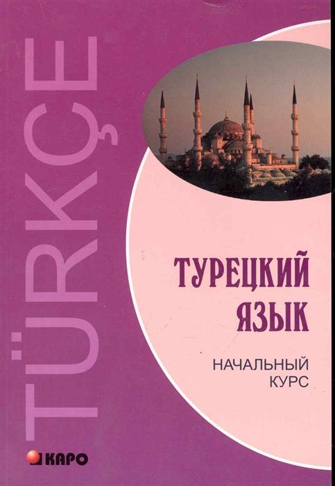 Турецкий язык Начальный курс