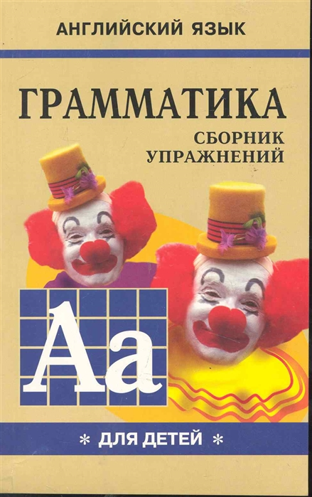 Гацкевич М. Грамматика англ языка Сб упр Кн 1