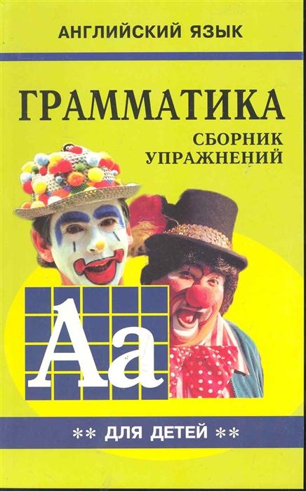 Гацкевич М. Грамматика англ языка Сб упр Кн 2