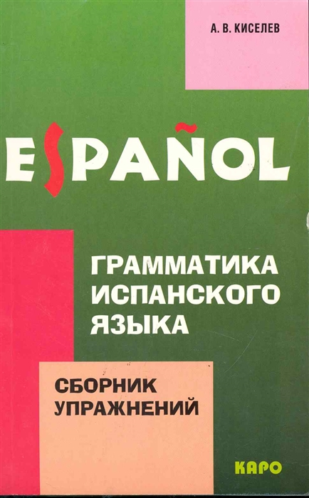 Киселев А. Грамматика испанского языка Сборник упражнений цена