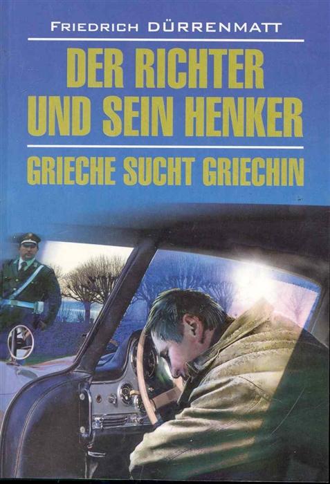 лучшая цена Durrenmatt F. Der Richter Und Sein Henker Grieche Sucht Griechin