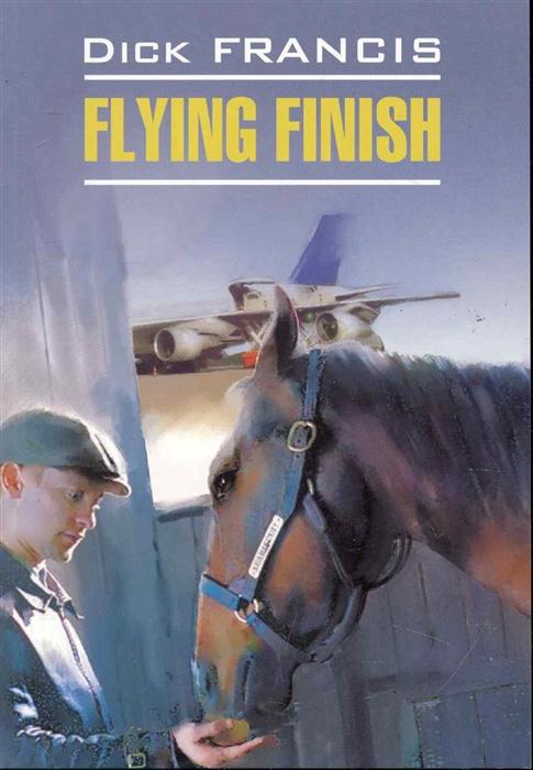 Flying Finish Бурный финиш