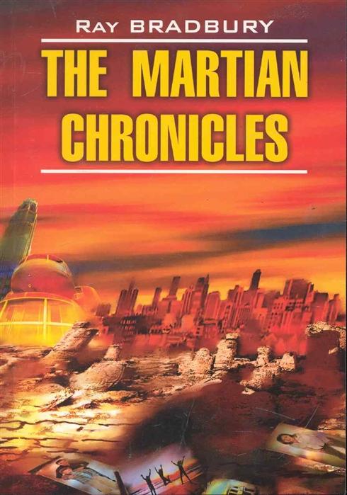 Брэдбери Р. The Martian Chronicles Марсианские хроники брэдбери р марсианские хроники