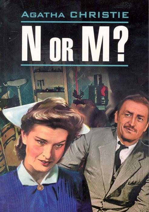 Кристи А. N or M Н или М агата кристи n or m