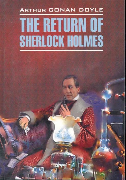 Дойл А. The return of Sherlock Holmes Возвращение Шерлока Холмса дойл а the return of sherlock holmes возвращение шерлока холмса