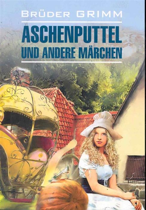 Братья Гримм Aschenputtel und andere marchen Золушка и другие сказки азбукварик золушка и другие сказки