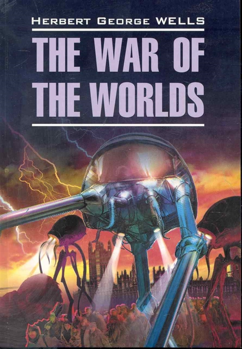 Уэллс Г The war of the worlds Война миров
