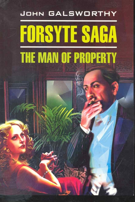 Голсуорси Дж. Forsyte saga The man of property Сага о Форсайтах Собственник голсуорси дж сага о форсайтах