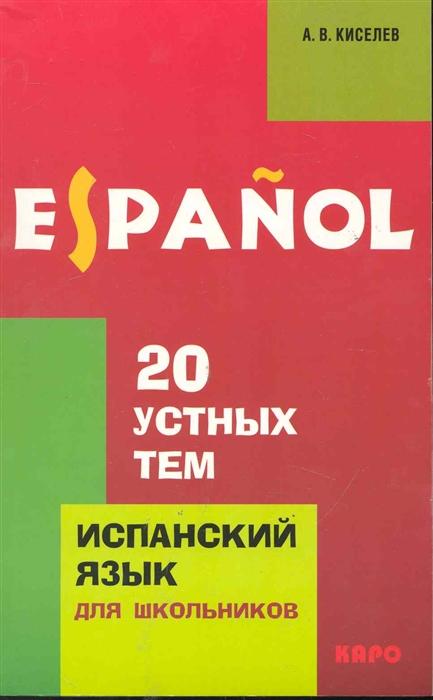 Киселев А. 20 устных тем по испанскому языку для школьников блуза finn flare finn flare mp002xw15jj6