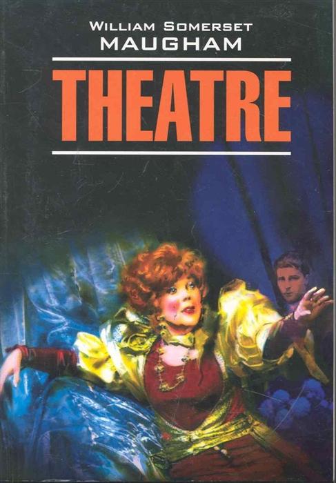 Моэм У. Theatre Театр цена и фото
