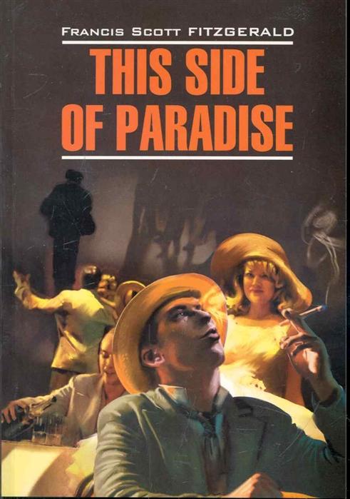Фицджеральд Ф. This side of paradise По эту сторону рая