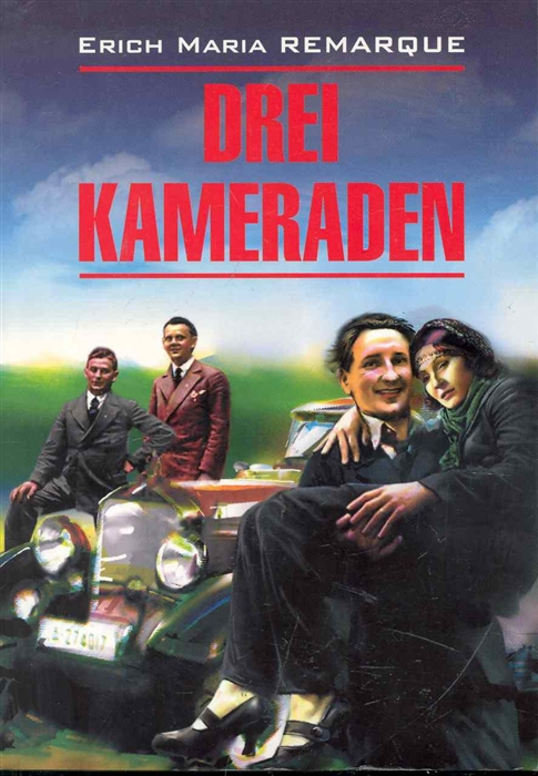 цена на Remarque E. Drei Kameraden