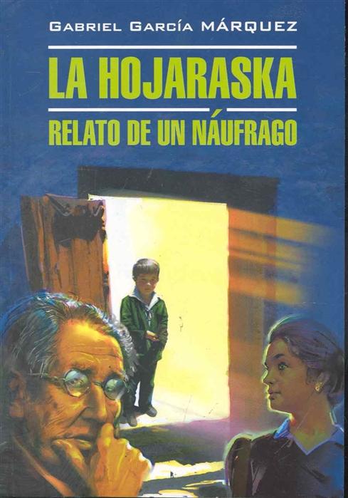 Гарсиа Маркес Г. La Hojaraska Relato De Un Naufrago