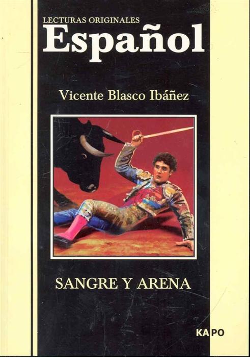 Ибаньес Б. Sangre y arena Кровь и песок недорого