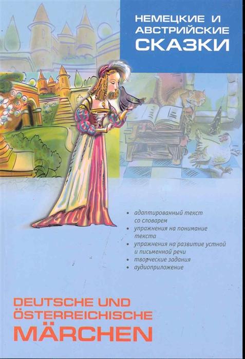 Холодок М. (сост). Немецкие и австрийские сказки