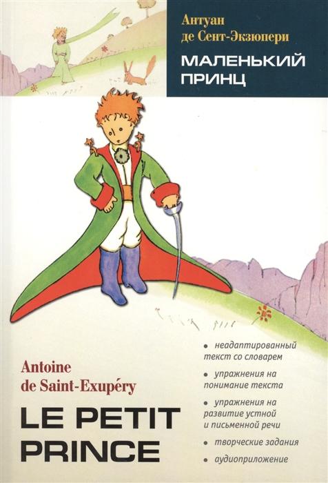 Сент-Экзюпери А. Le Petit Prince Маленький принц