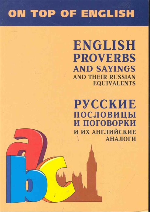 Митина И. English Proverbs and Sayings and Their Russian Equivalents Русские пословицы lusoga riddles and proverbs