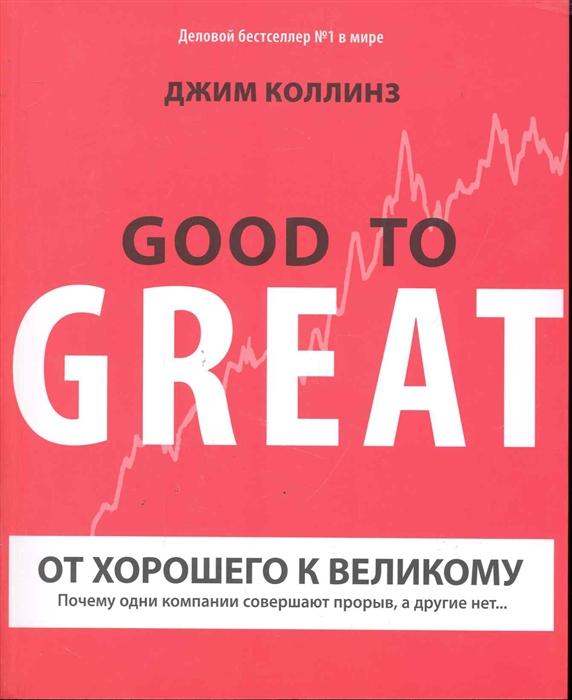 Коллинз Д. От хорошего к великому джим коллинз от хорошего к великому почему одни компании совершают прорыв а другие нет