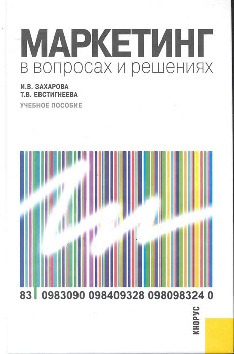Захарова И. Маркетинг в вопросах и решениях захарова ольга владиславовна мамины уроки